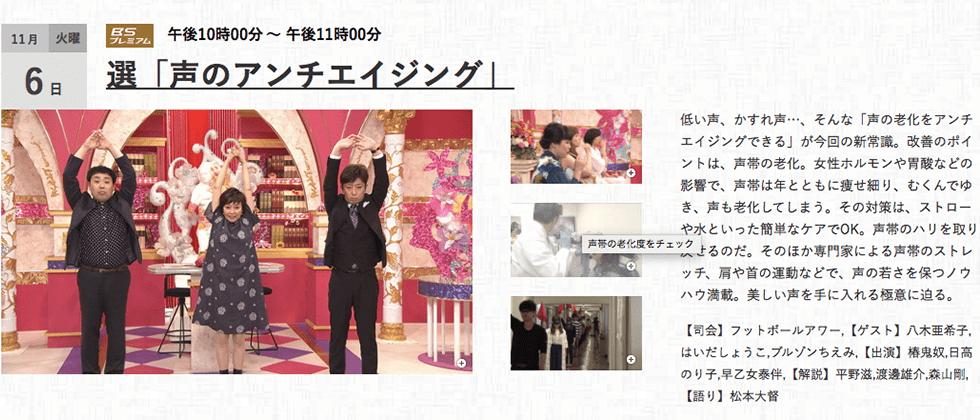 NHK BS『美と若さの新常識』